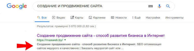 description в поиске Google